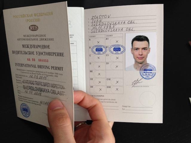 Международные водительские удостоверения, полученные в Заречном