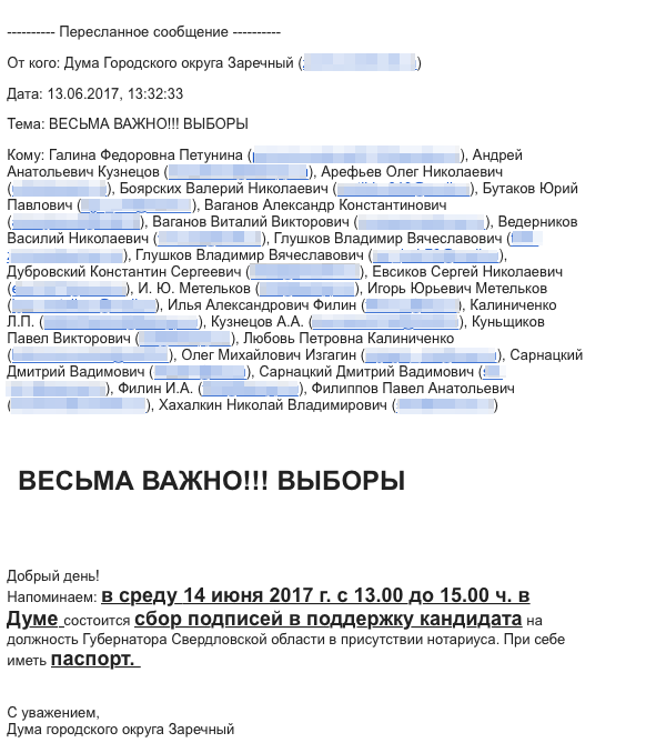 Письмо депутатам Заречного